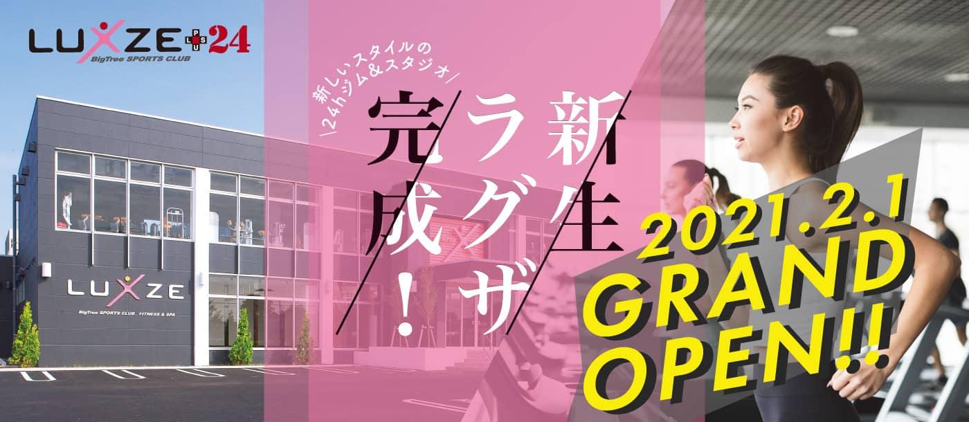 宇都宮市のスポーツジムLuxze(ラグザ)リニューアルオープン